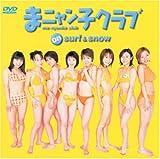 まニャン子クラブ on surf & snow