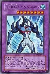 遊戯王/第5期/5弾/TAEV-JP041 E・HEROマリン・ネオス R