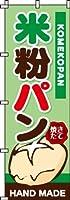 米粉パン のぼり旗 3枚セット