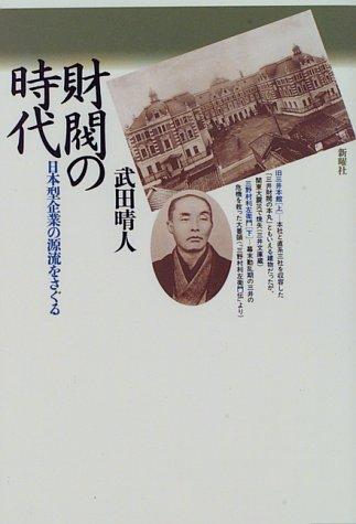 財閥の時代―日本型企業の源流をさぐるの詳細を見る