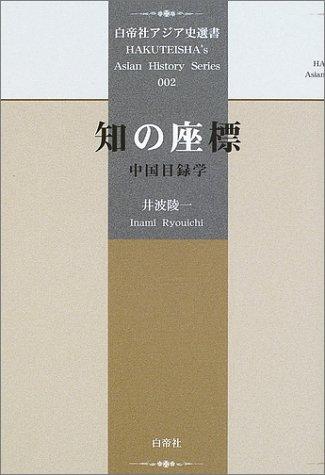 知の座標―中国目録学 (白帝社アジア史選書)の詳細を見る