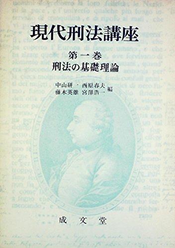 現代刑法講座〈第1巻〉刊法の基礎理論 (1977年)