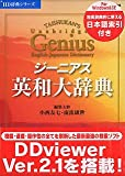 ジーニアス英和大辞典 日本語索引付き V2