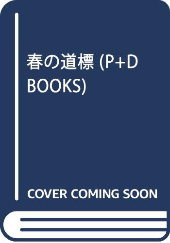 春の道標 (P+D BOOKS)