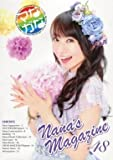 水樹奈々 【FC会報】 nana's magazine Vol.48