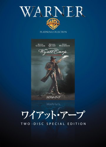 ワイアット・アープ [DVD]の詳細を見る
