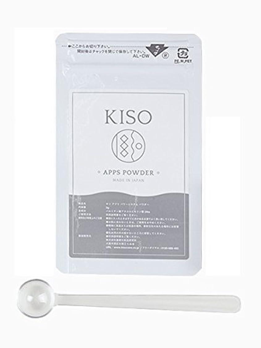 応答狼ランタンKISO 【APPS POWDER 3g】次世代型ビタミンC誘導体100%パウダー 「アプレシエ」1%化粧水なら300mL分/日本製