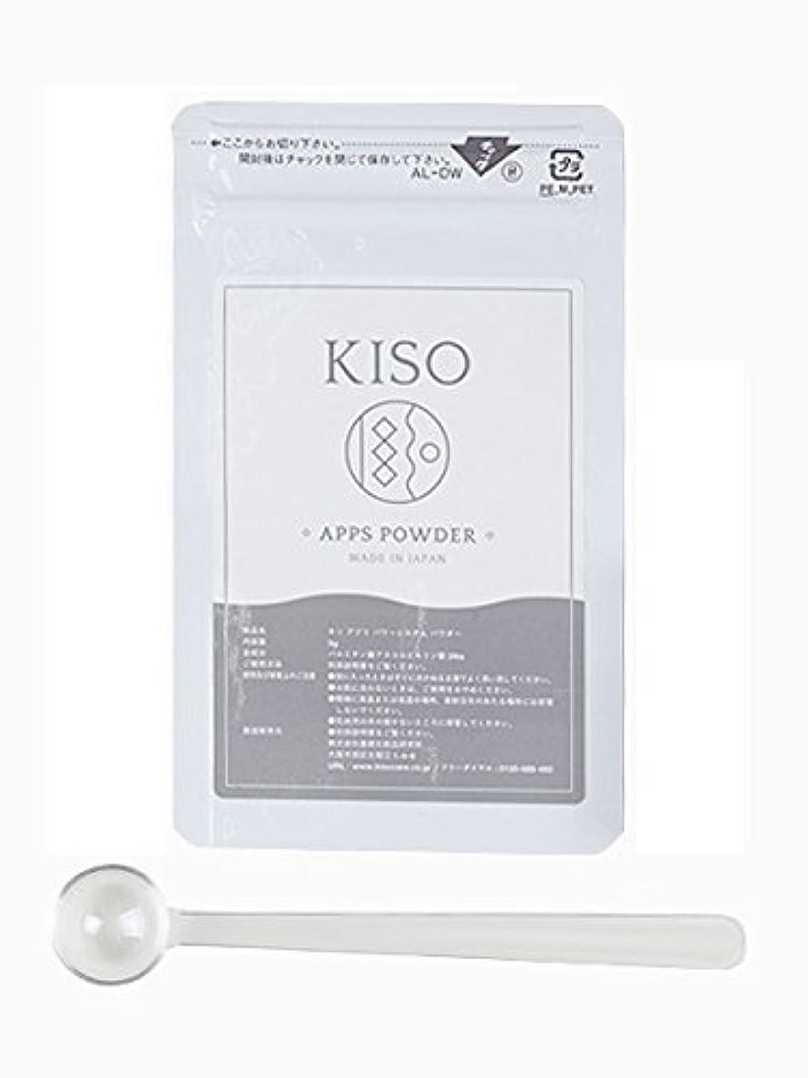 マトロンボール散髪KISO 【APPS POWDER 3g】次世代型ビタミンC誘導体100%パウダー 「アプレシエ」1%化粧水なら300mL分/日本製
