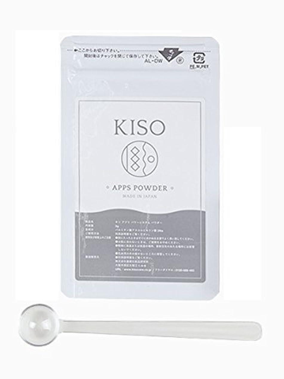 過剰レーザ懐疑的KISO 【APPS POWDER 3g】次世代型ビタミンC誘導体100%パウダー 「アプレシエ」1%化粧水なら300mL分/日本製