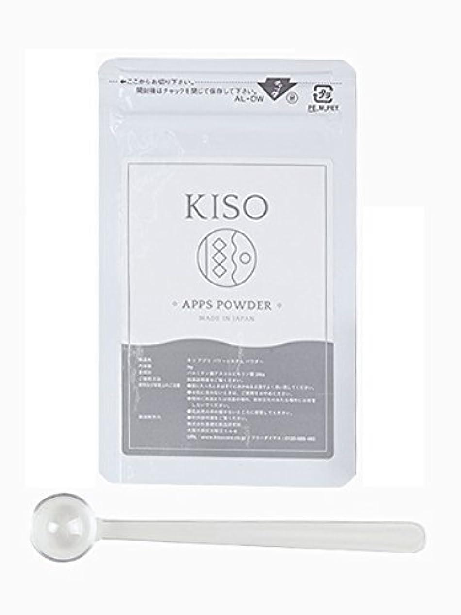 実際鮫たぶんKISO 【APPS POWDER 3g】次世代型ビタミンC誘導体100%パウダー 「アプレシエ」1%化粧水なら300mL分/日本製