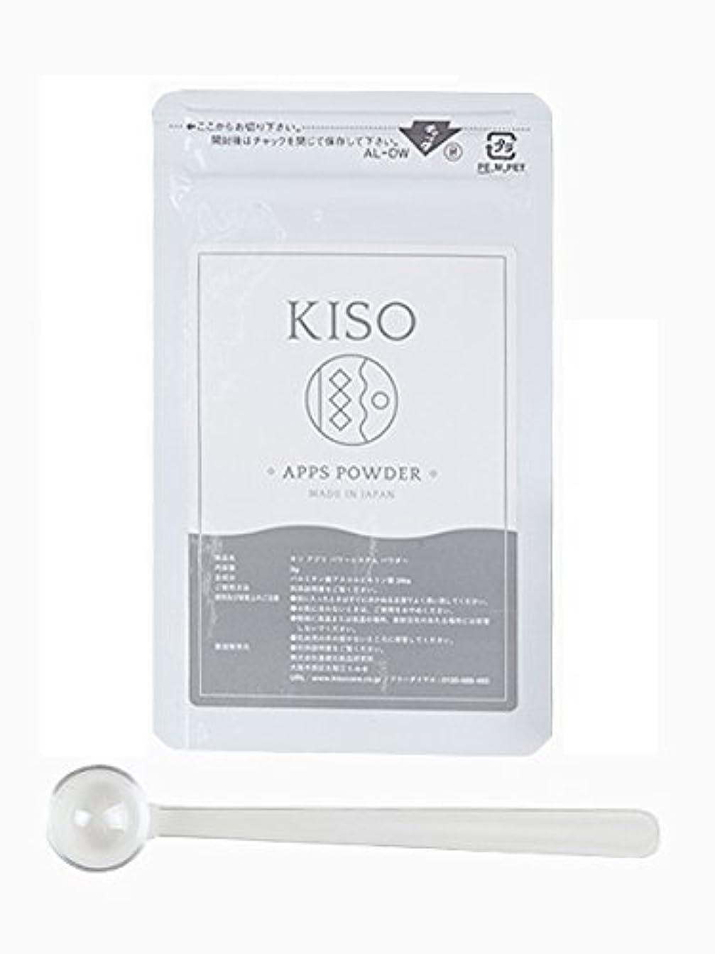 中古反対する引き算KISO 【APPS POWDER 3g】次世代型ビタミンC誘導体100%パウダー 「アプレシエ」1%化粧水なら300mL分/日本製