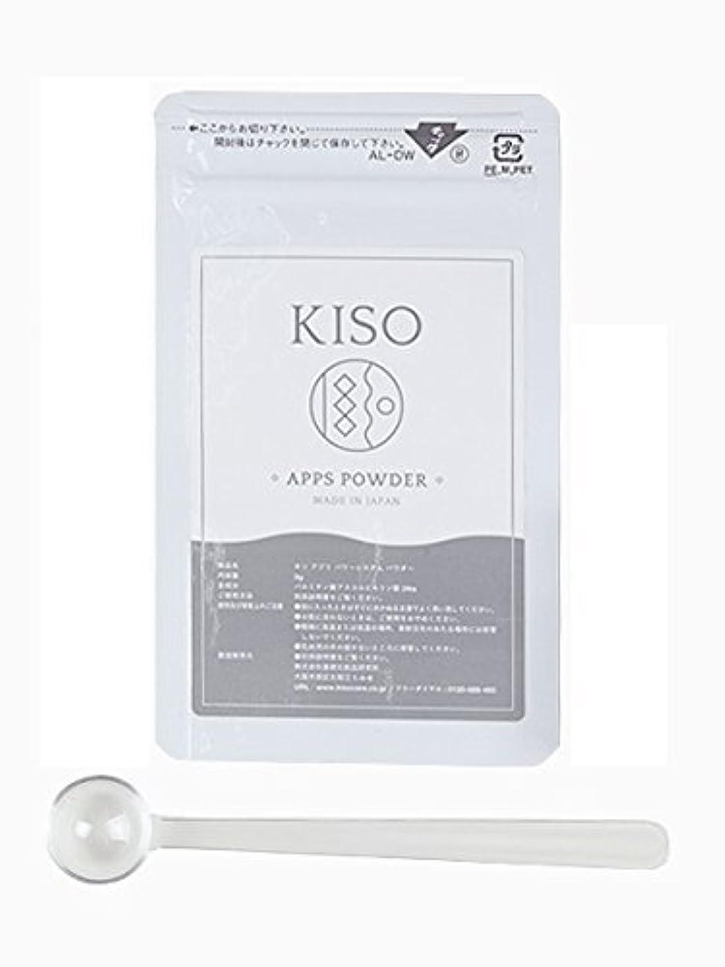 西マナーアルプスKISO 【APPS POWDER 3g】次世代型ビタミンC誘導体100%パウダー 「アプレシエ」1%化粧水なら300mL分/日本製