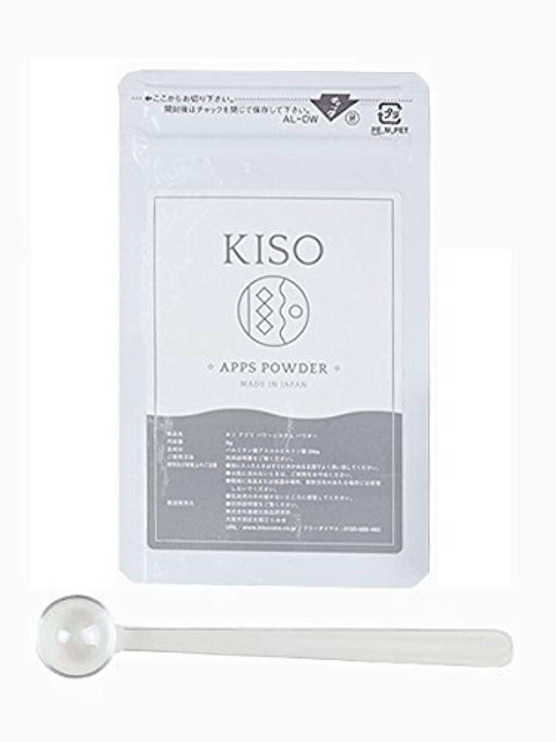 感嘆符アルミニウム顔料KISO 【APPS POWDER 3g】次世代型ビタミンC誘導体100%パウダー 「アプレシエ」1%化粧水なら300mL分/日本製