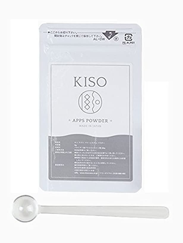透ける粘り強い満たすKISO 【APPS POWDER 3g】次世代型ビタミンC誘導体100%パウダー 「アプレシエ」1%化粧水なら300mL分/日本製