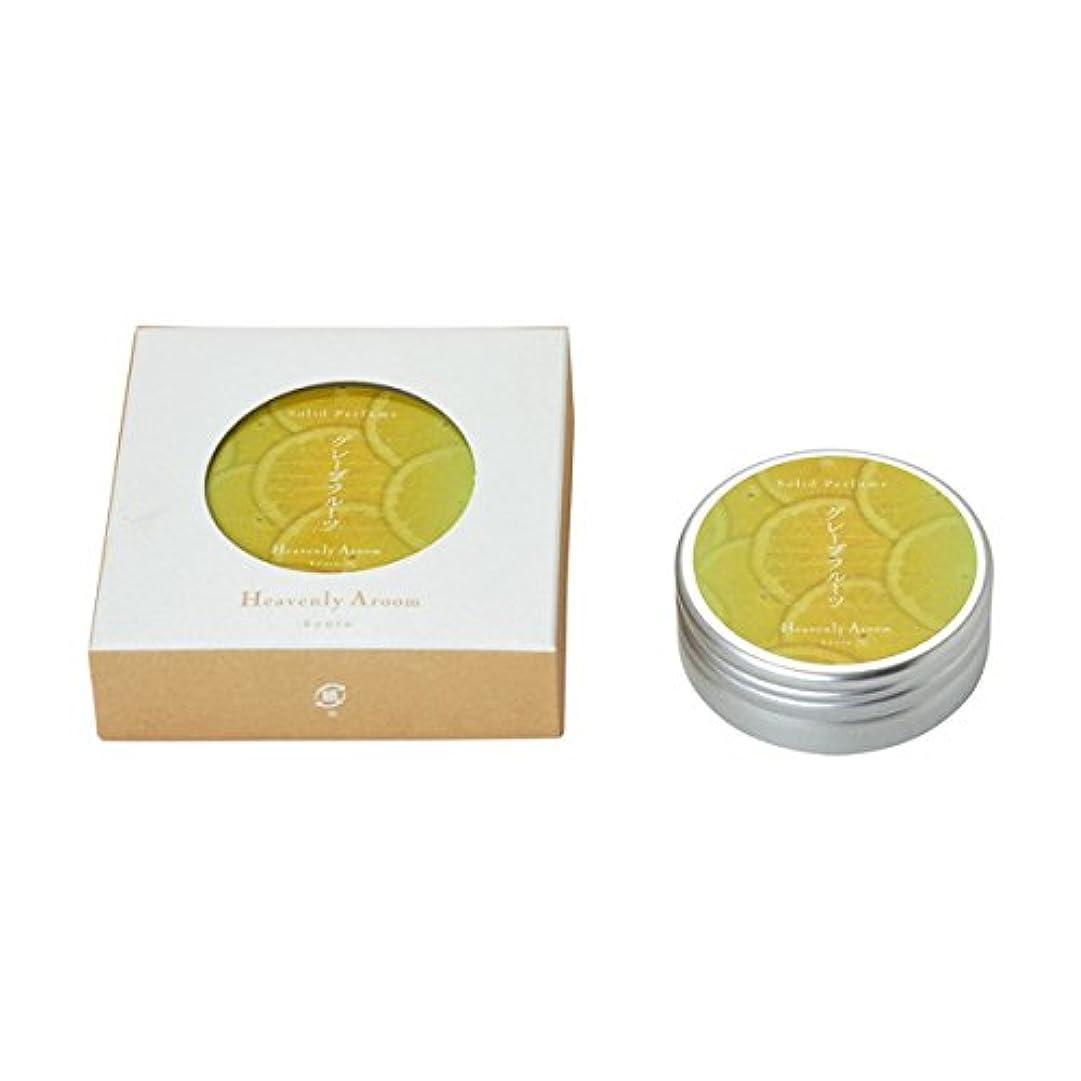化粧種優しいHeavenly Aroom ソリッドパフューム グレープフルーツ 15g