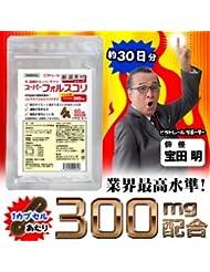 【ビタトレール厳選素材】スーパーフォルスコリ 約30日分(60カプセル)