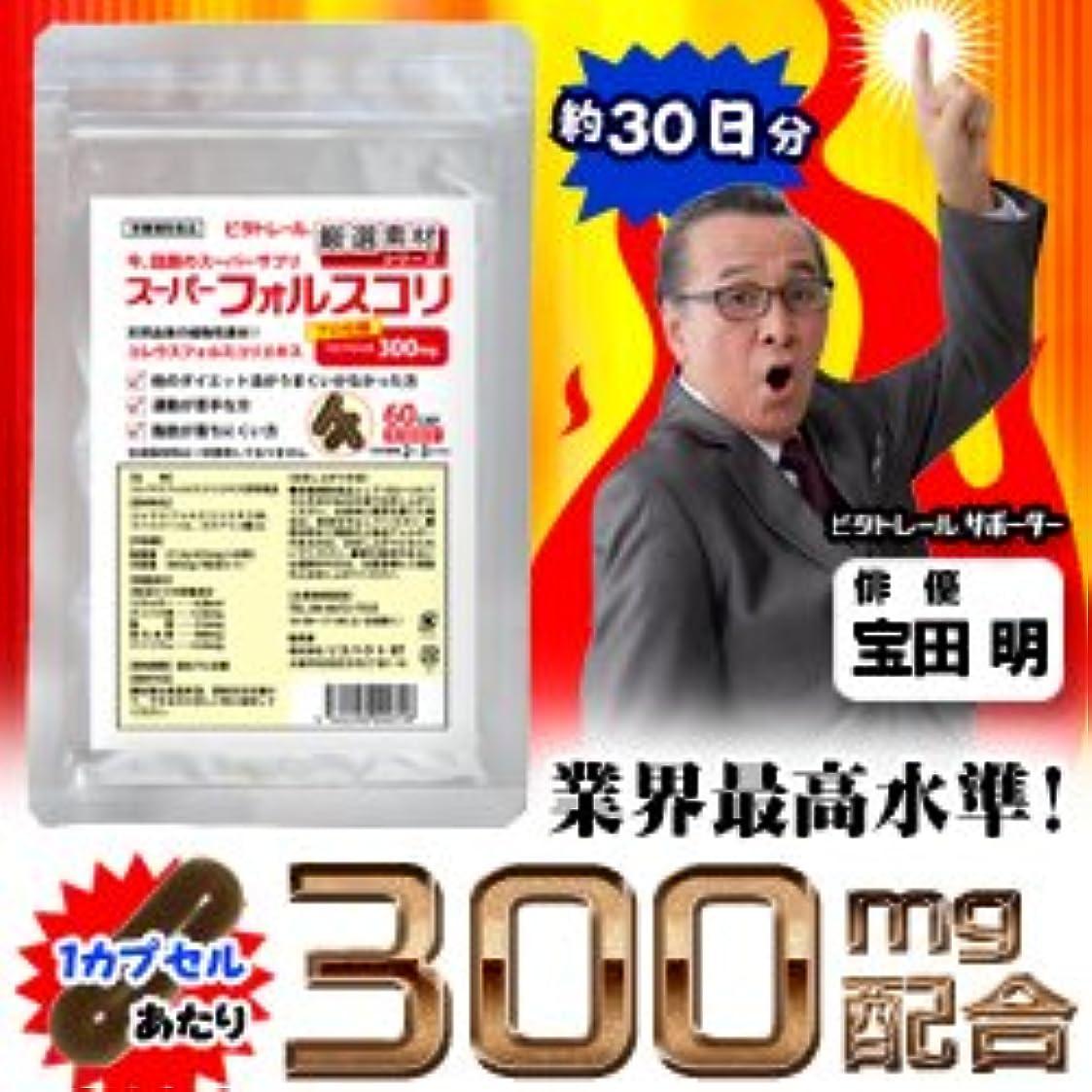 やけど低下タバコ【ビタトレール厳選素材】スーパーフォルスコリ 約30日分(60カプセル)