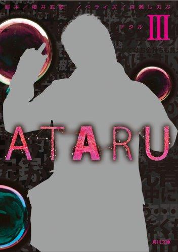 ATARU III (角川文庫)の詳細を見る