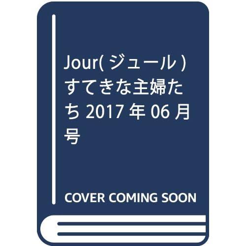 Jour(ジュール)すてきな主婦たち2017年6月号[雑誌]
