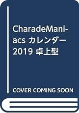 CharadeManiacs カレンダー2019 卓上型