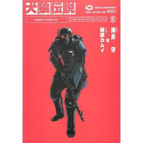 犬狼伝説―Kerberos panzer cop (Kadokawa comics A―藤原カムイコレクション)の詳細を見る