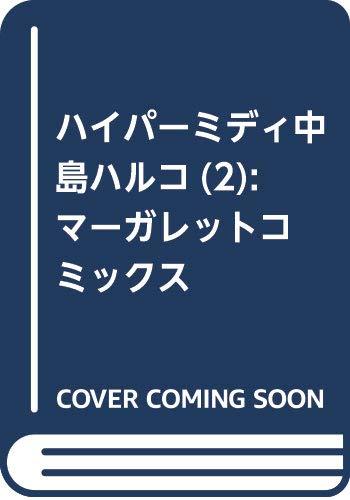 [画像:ハイパーミディ中島ハルコ 2 (マーガレットコミックス)]