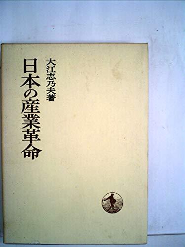 日本の産業革命 (1968年) (日本歴史叢書)の詳細を見る