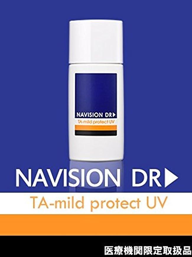 NAVISION DR? ナビジョンDR TAマイルドプロテクトUV(医薬部外品) 30ml 【医療機関限定取扱品】SPF40?PA+++