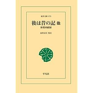 後は昔の記 (東洋文庫)