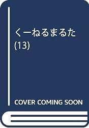 くーねるまるた 13 (ビッグ コミックス〔スペシャル〕)