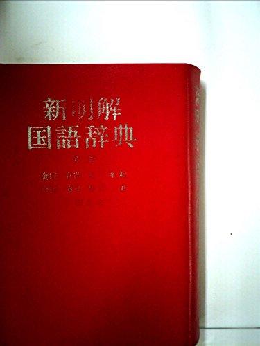 新明解国語辞典 第3版