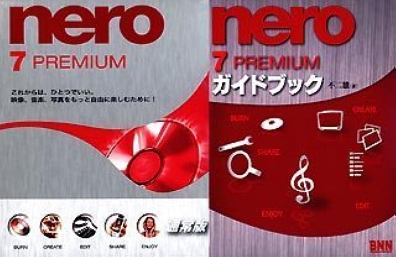 暴徒バズ伝統Nero 7 Premium for Windows ガイドブック付き