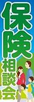 のぼり旗スタジオ のぼり旗 保険相談会012 通常サイズ H1800mm×W600mm