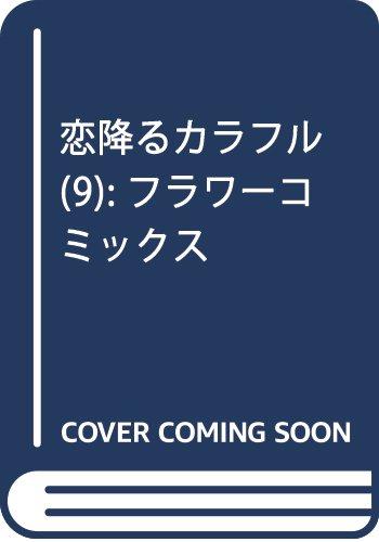 恋降るカラフル(9): フラワーコミックス