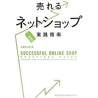 売れるネットショップ実践指南