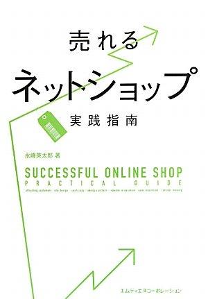 売れるネットショップ実践指南の詳細を見る