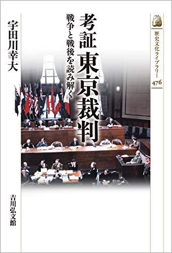 考証 東京裁判: 戦争と戦後を読み解く (歴史文化ライブラリー)