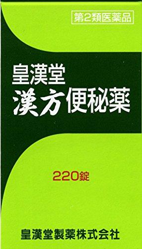 (医薬品画像)皇漢堂漢方便秘薬