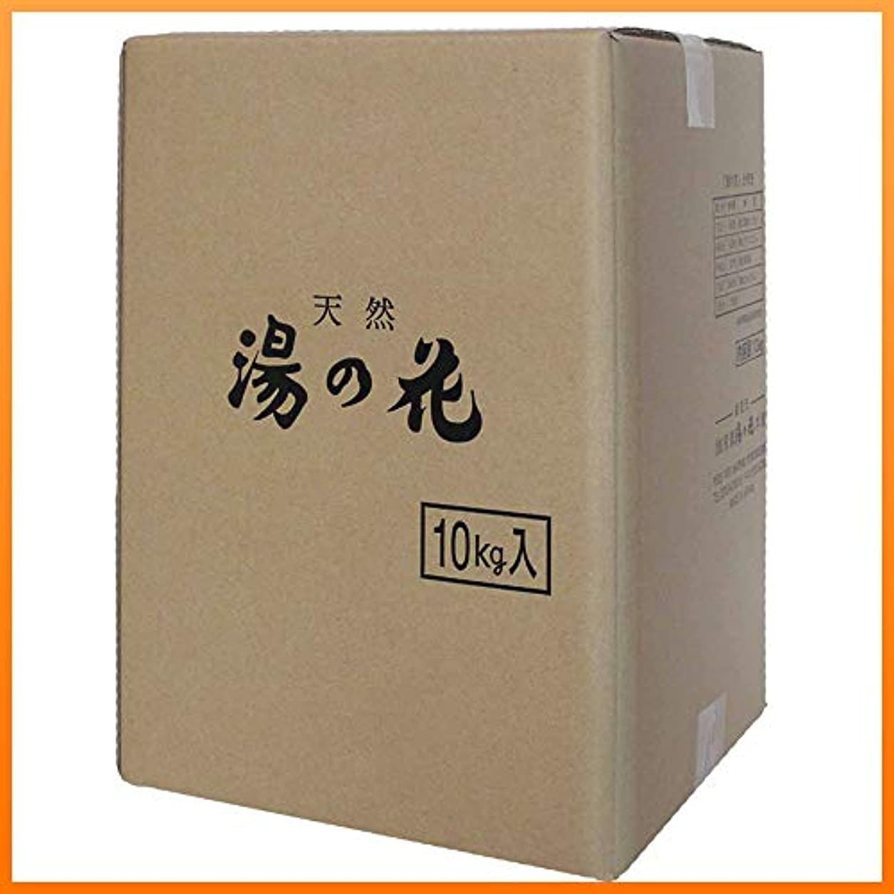 崇拝する全能リンス天然湯の花 (業務用) 10kg (飛騨高山温泉郷 にごり湯)