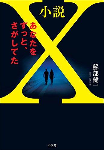 小説X あなたをずっと、さがしてた 【電子オリジナル版】の詳細を見る