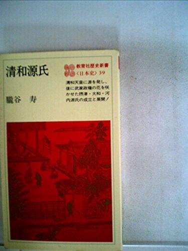 清和源氏 (1984年) (教育社歴史新書―日本史〈39〉)
