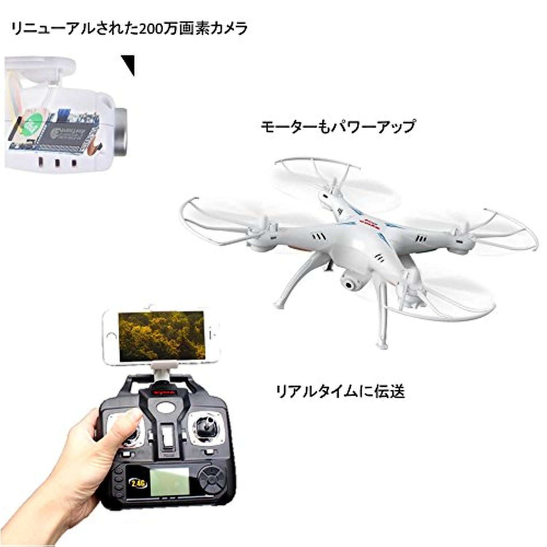 VANGOOD SYMA X5SW 日本語説明書&大容量650Mhz予備バッテリー付属 Wi-Fi FPV RC クワッドヘリコプター(ドローン)新型720Pカメラ搭載 6軸ジャイロで初心者でも安定飛行 3D飛行で宙返り ヘッドレスモード採用 (ホワイト) [並行輸入品]