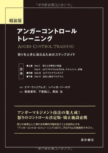 軽装版 アンガーコントロールトレーニングの詳細を見る