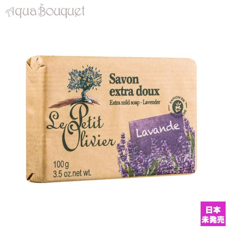 ぎこちない加害者紫のル プティ オリヴィエ ラベンダー ソープ 100g LE PETIT OLIVIER SOAP LAVENDER [5325] [並行輸入品]