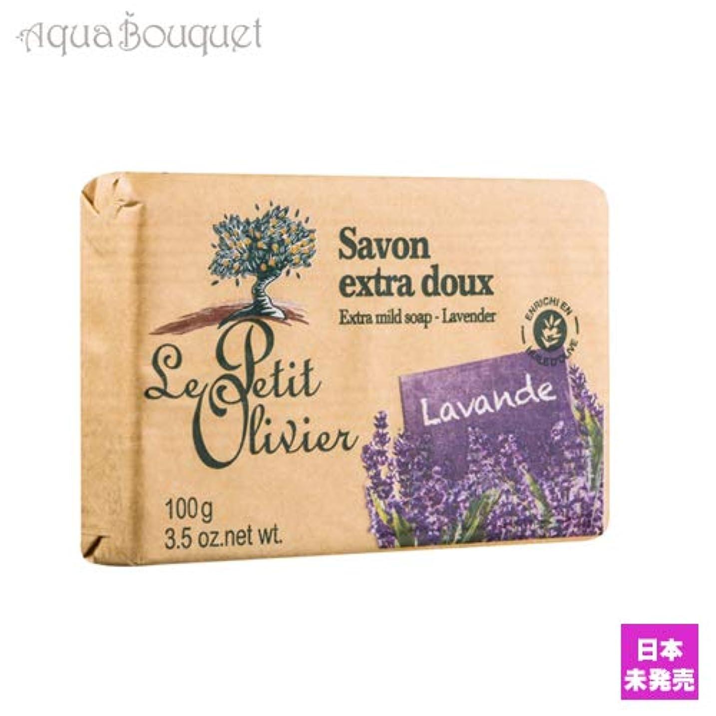 石鹸謝罪する人種ル プティ オリヴィエ ラベンダー ソープ 100g LE PETIT OLIVIER SOAP LAVENDER [5325] [並行輸入品]