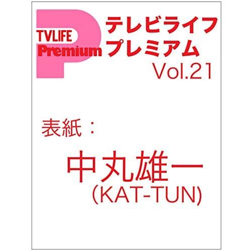TV LIFE Premium(TVライフプレミアム) Vol.21 2017年 5/13 号 [雑誌]: テレビライフ首都圏版 別冊