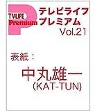 TV LIFE Premium(TVライフプレミアム) Vol.21 2017年 5/13 号 [雑誌]: テレビライフ首都圏版 別冊 -