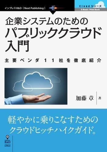 企業システムのためのパブリッククラウド入門 主要ベンダ11社を徹底紹介 (Cloudシリーズ(Next Publishing))の詳細を見る