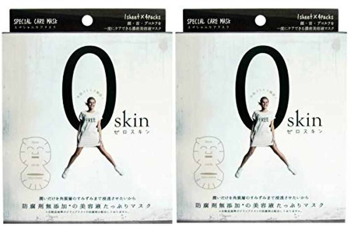 (2箱セット) JG ゼロスキン スペシャルケアマスク 1枚入×4袋