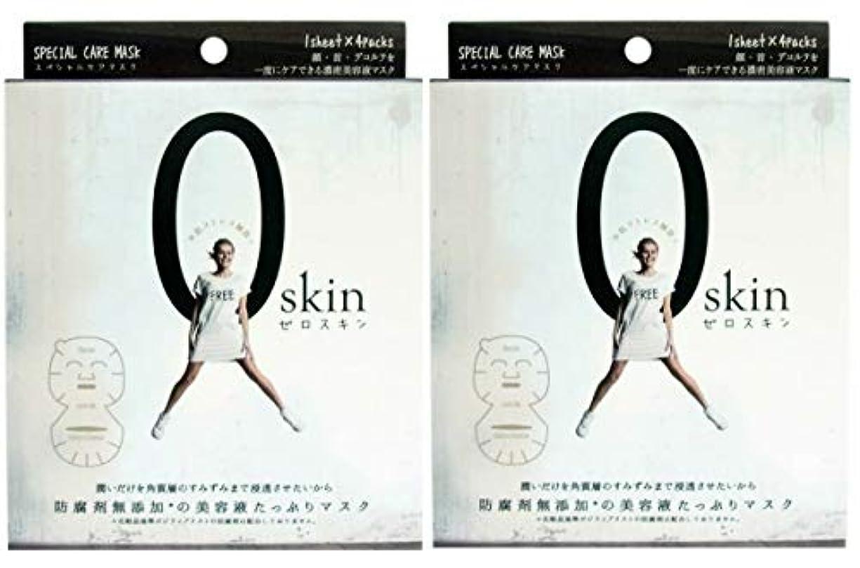 頼る延ばす死の顎(2箱セット) JG ゼロスキン スペシャルケアマスク 1枚入×4袋